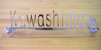 ディーズガーデンのサイン/ガラスコレクションジーフォー/門周り素敵に演出