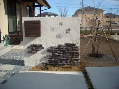 門周り/塗り壁